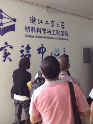省磁性协会组织企业与浙工大科技对接