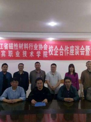 协会与四川宜宾职业技术学院战略协作签约仪式举行