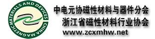 浙江磁性协会门户网